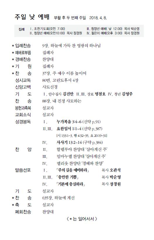 20180406_대예배.PNG