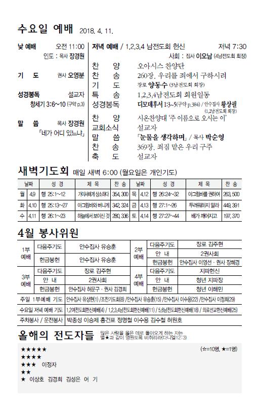 20180406_수요예배.PNG