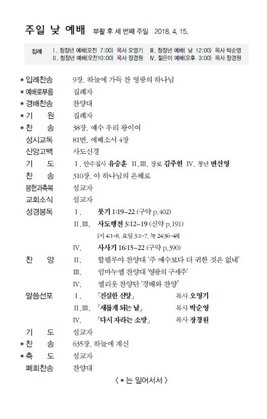 0415대예배.PNG