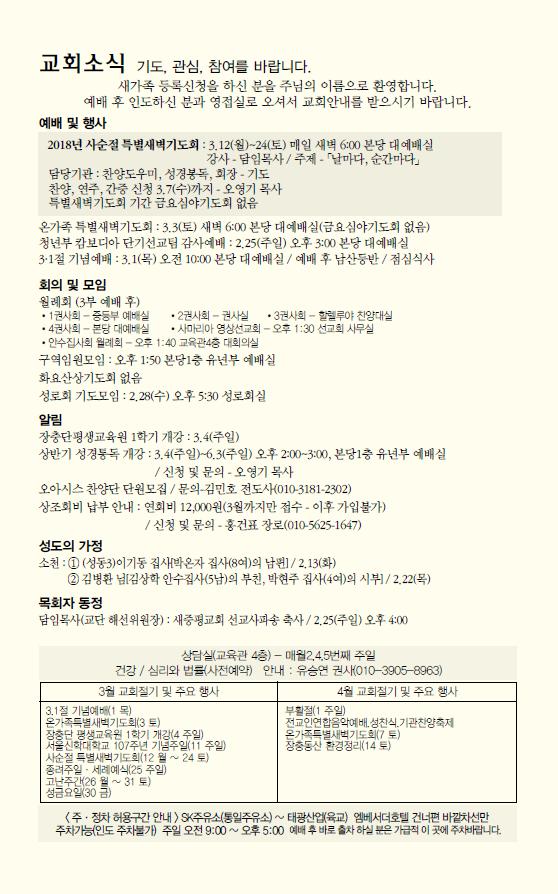 20180225교회소식.PNG