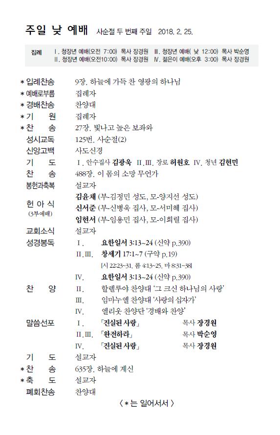 20180225주일대예배.PNG