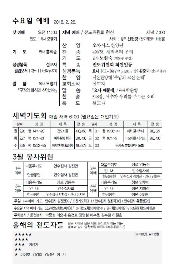 20180225수요예배.PNG