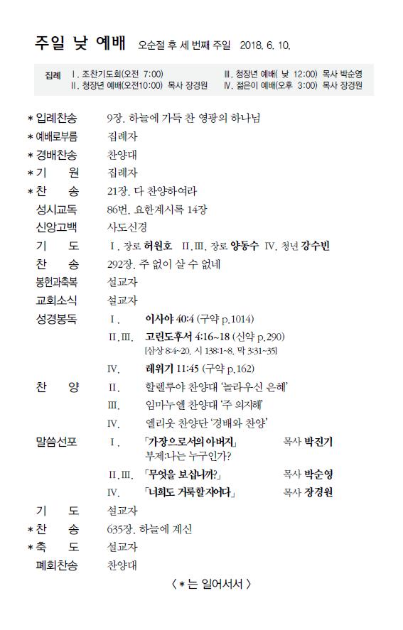 20180610대예배.PNG
