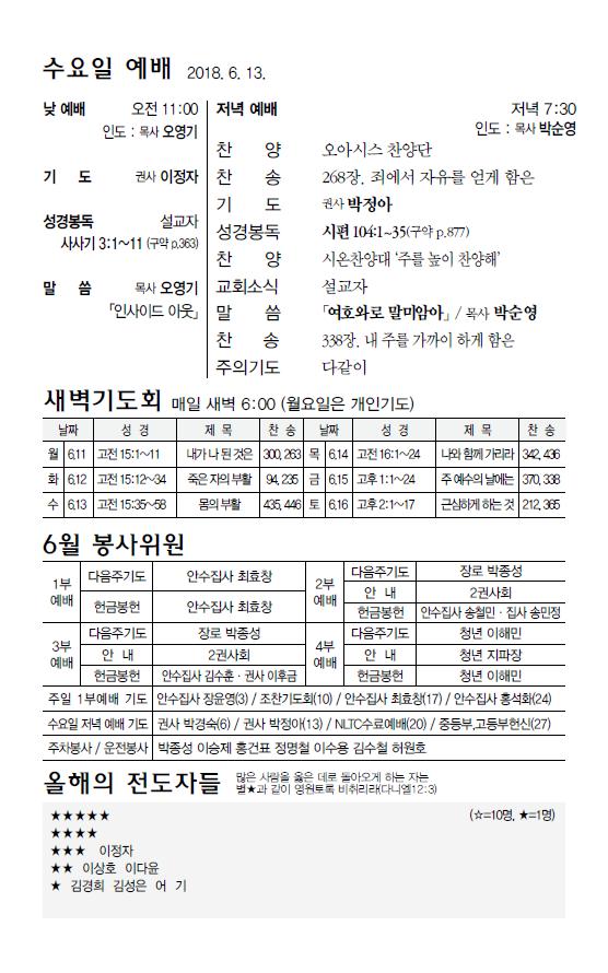 20180610수요예배.PNG