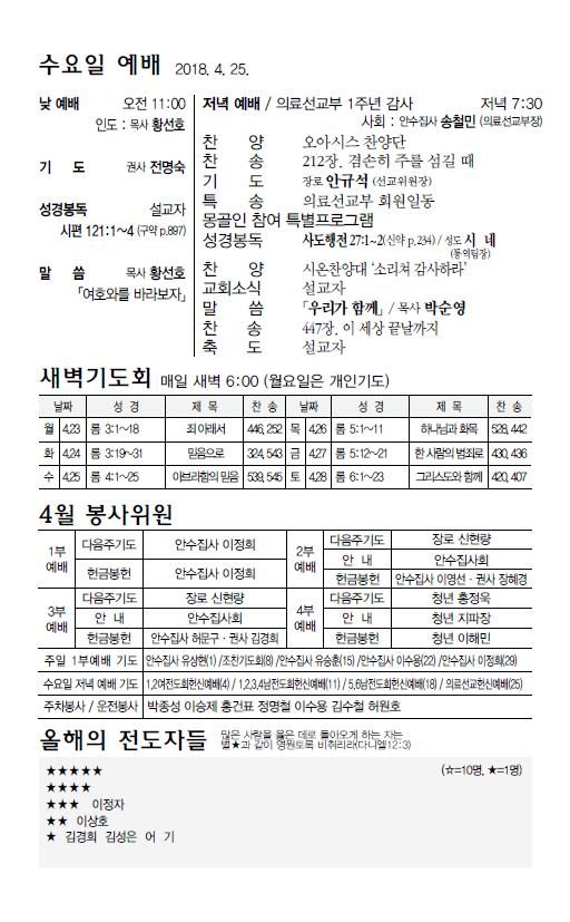 20180422수요예배.PNG