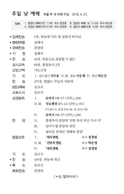 20180422대예배.PNG