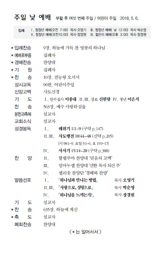 20180506대예배.PNG