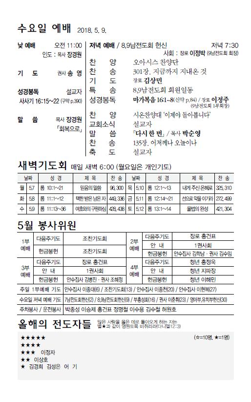 20180506수요예배.PNG