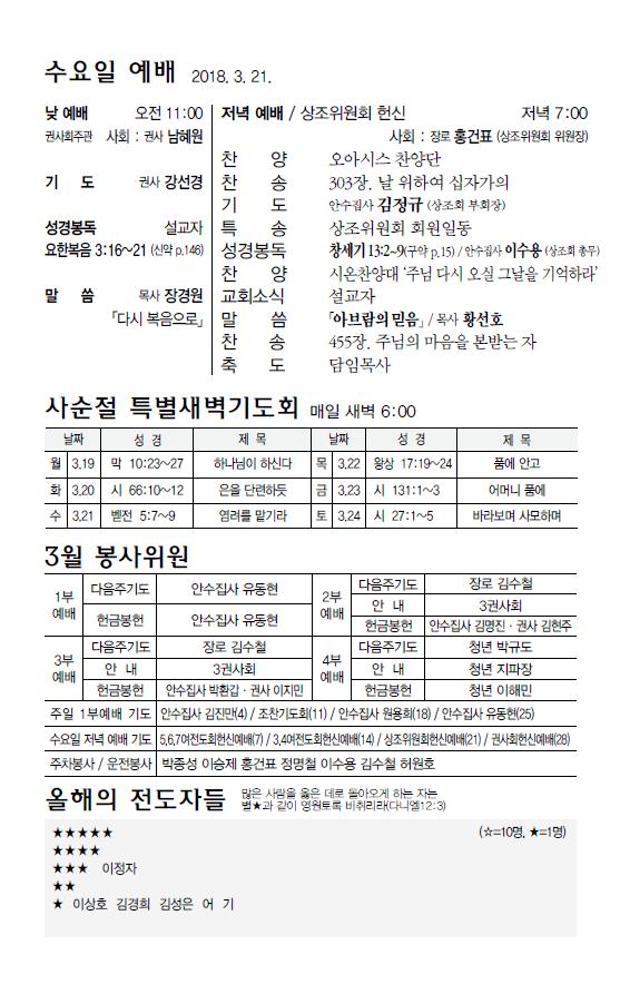 20180316수요예배.PNG