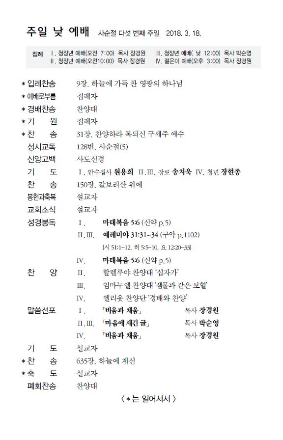 20180316대예배.PNG