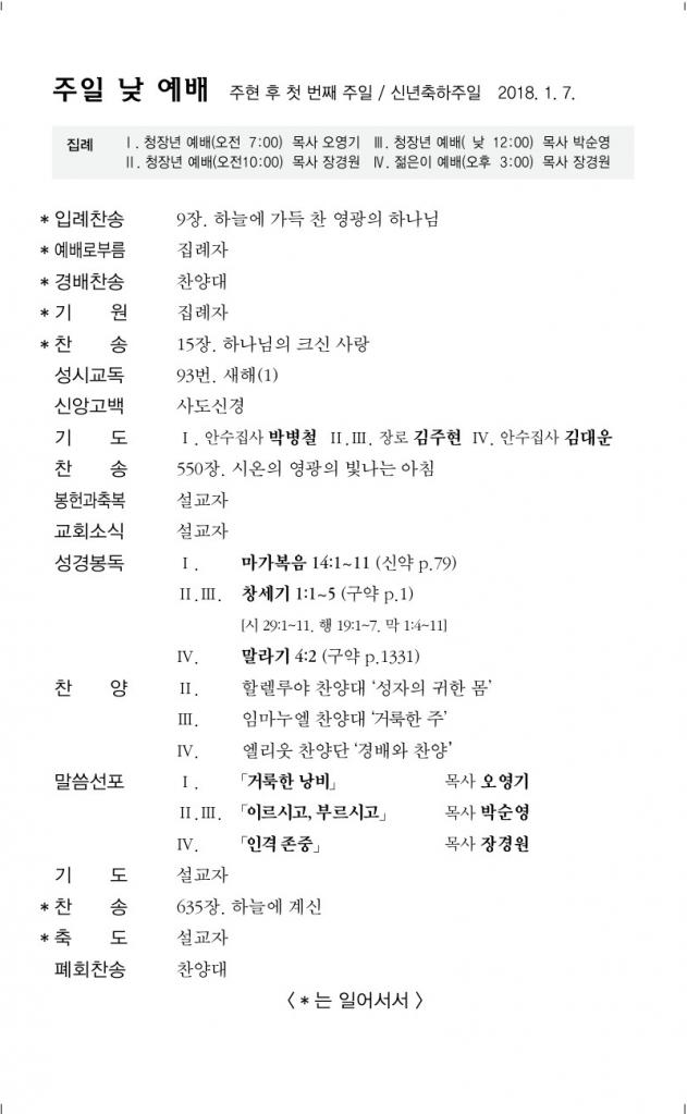 2018년1월7일_1_주일낮예배.png