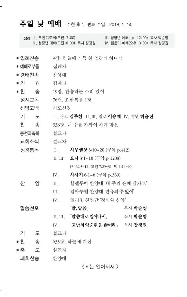 0114_주보주일.png