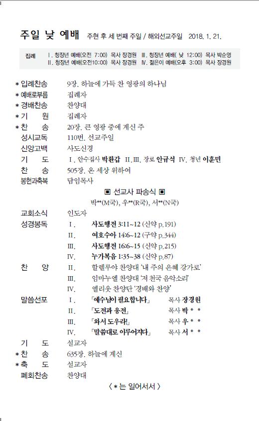 0121주보예배면.PNG