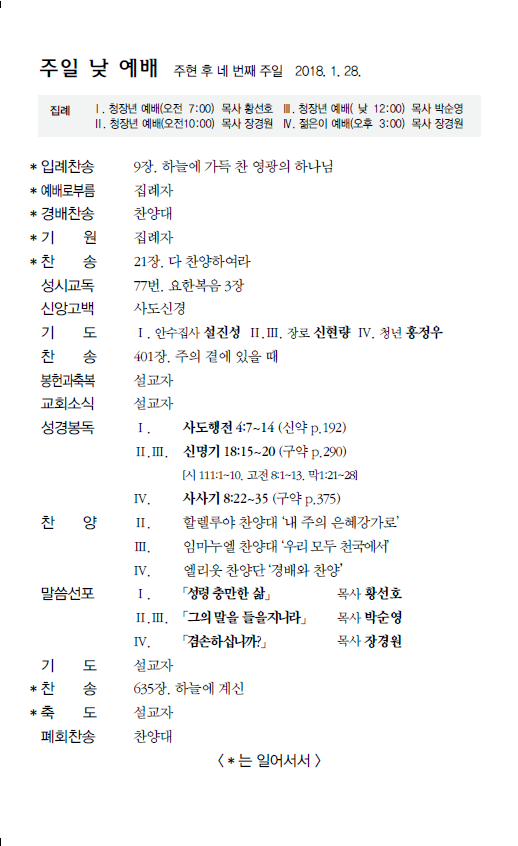 0128주보대예배.PNG