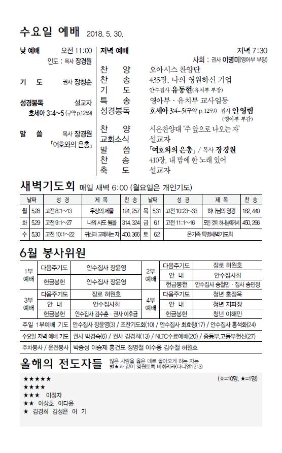 20180525수요예배.PNG