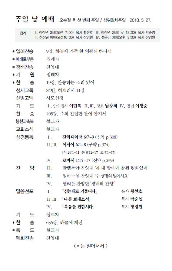 20180525대예배.PNG