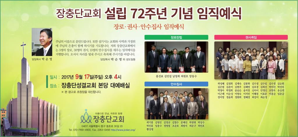 장충단교회_임직예식(성결신문)-1.jpg